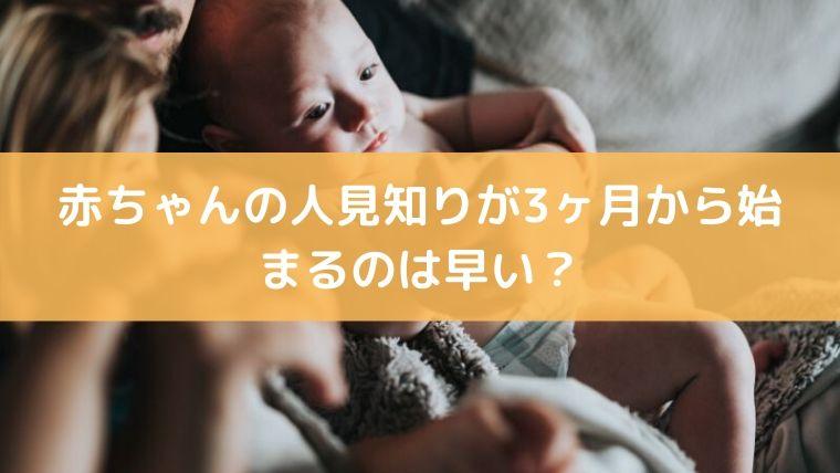 赤ちゃん 人見知り 3ヶ月