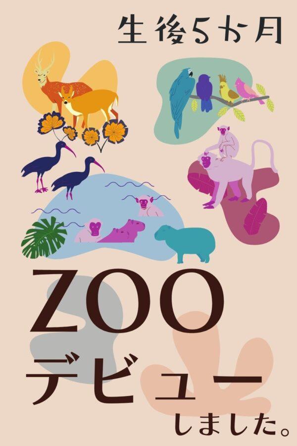生後5か月動物園ピンタレスト