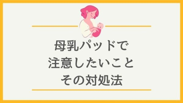 母乳パッド注意点