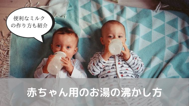 赤ちゃん お湯 沸かし方