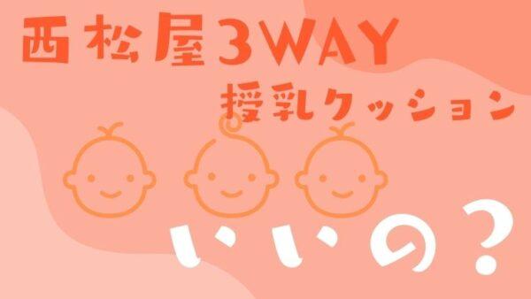 西松屋3WAY授乳クッション