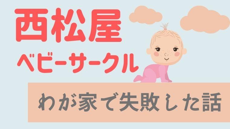 西松屋ベビーサークルアイキャッチ