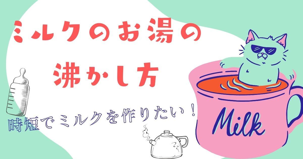 ミルクの作り方アイキャッチ
