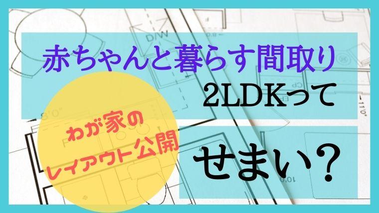 2LDKアイキャッチ
