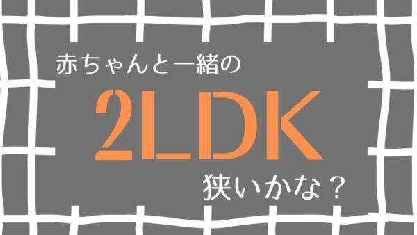 2LDK狭い?