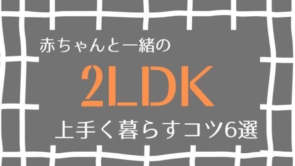 2LDK暮らすコツ