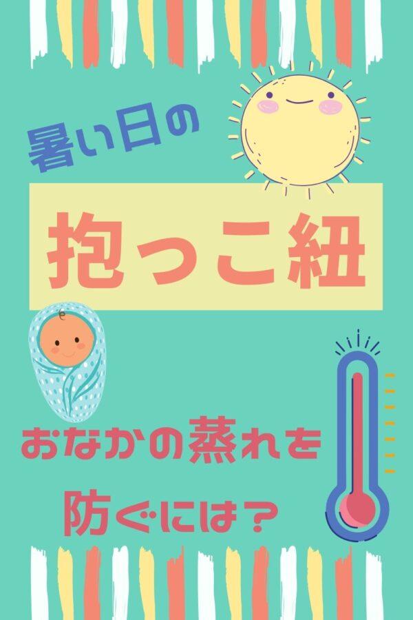 抱っこ紐使用時の暑さ対策まとめ