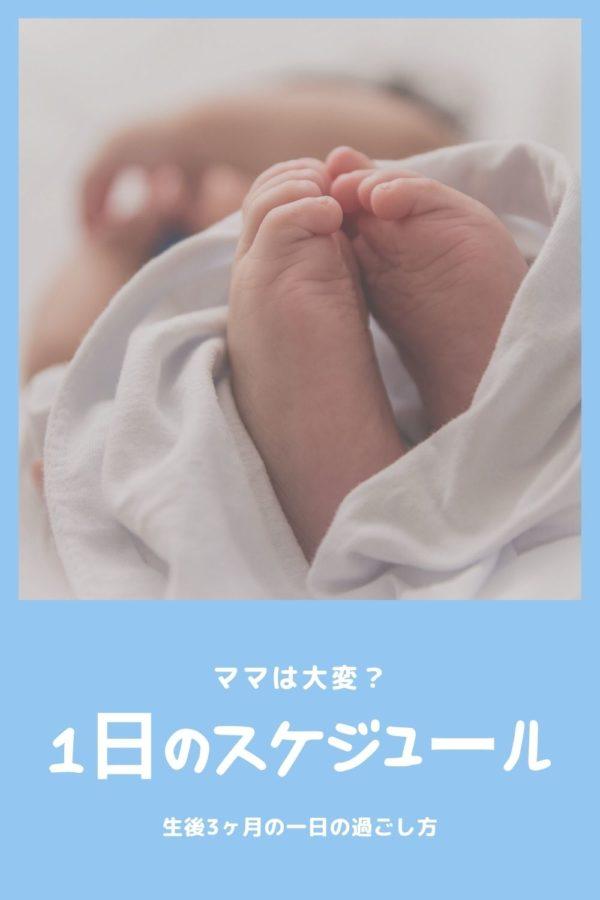 生後3ヶ月の一日の過ごし方