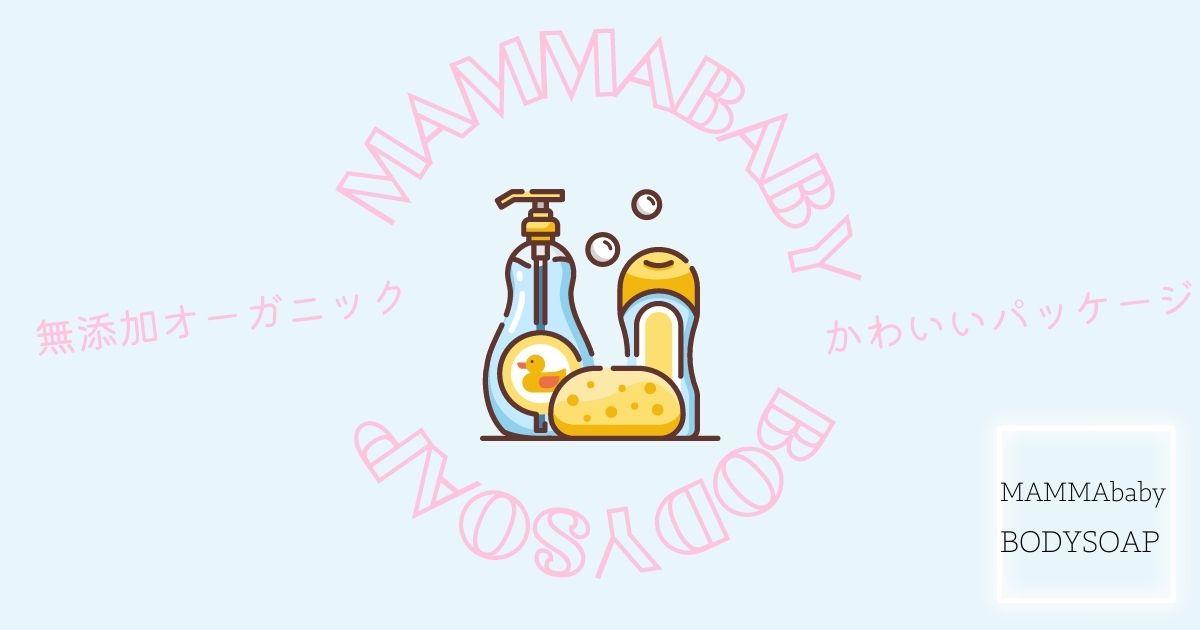 MAMMAbabyアイキャッチ