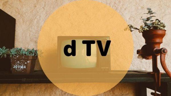 dTVの特徴