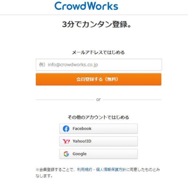 クラウドワークスのメールアドレス入力画面