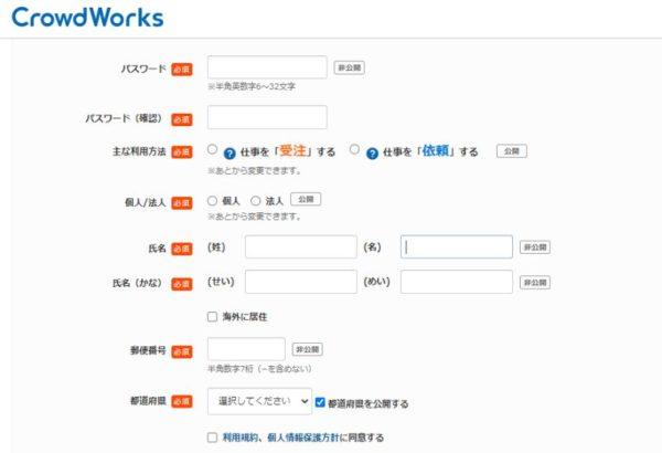 クラウドワークスの必須項目入力画面