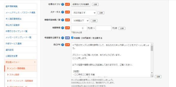 クラウドワークスのプロフィール入力画面