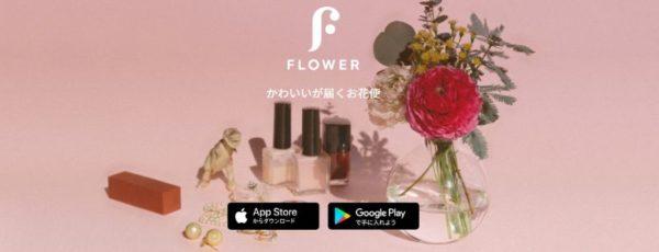 FLOWERの特徴