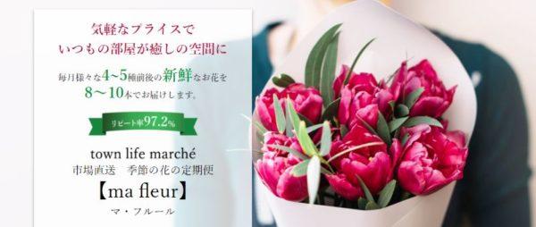 ma fleur(マ・フルール)