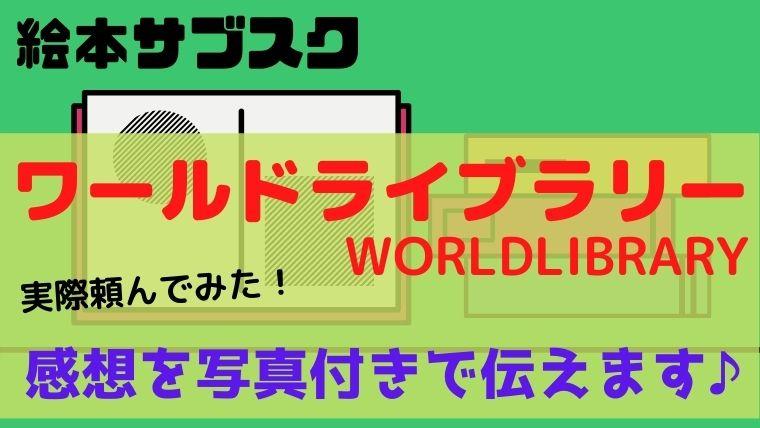 ワールドライブラリーアイキャッチ