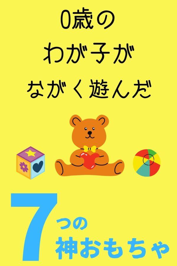 0歳おもちゃ長く遊ぶピンタレスト