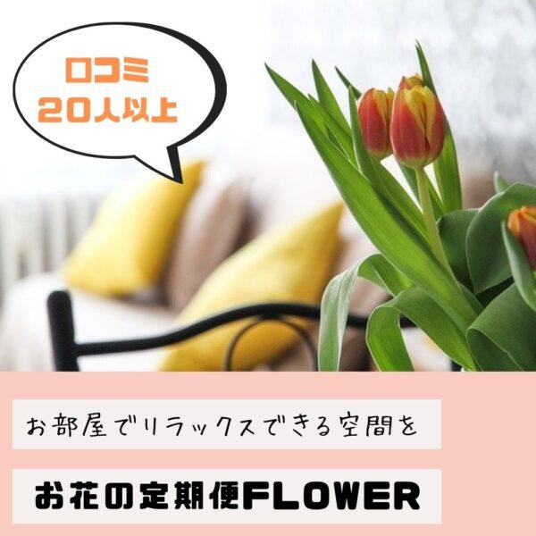 お花の定期便FLOWERの口コミまとめ