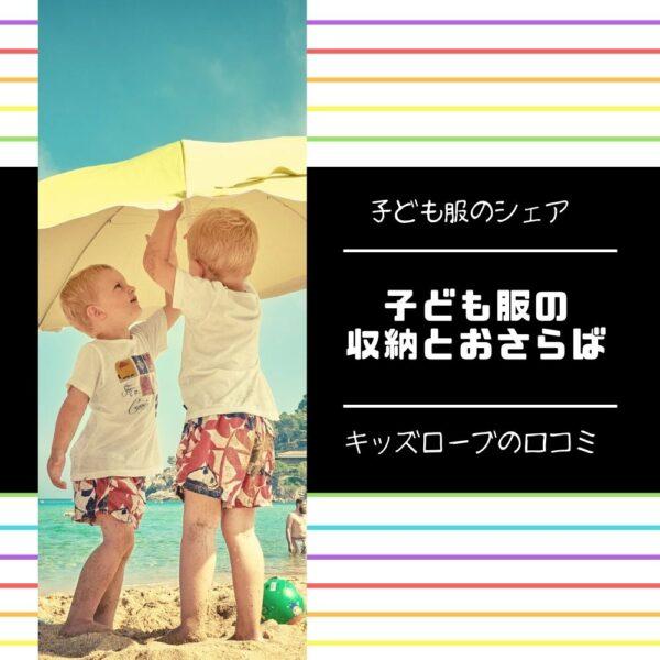 【子ども服のシェアサービス】キッズローブの口コミまとめ