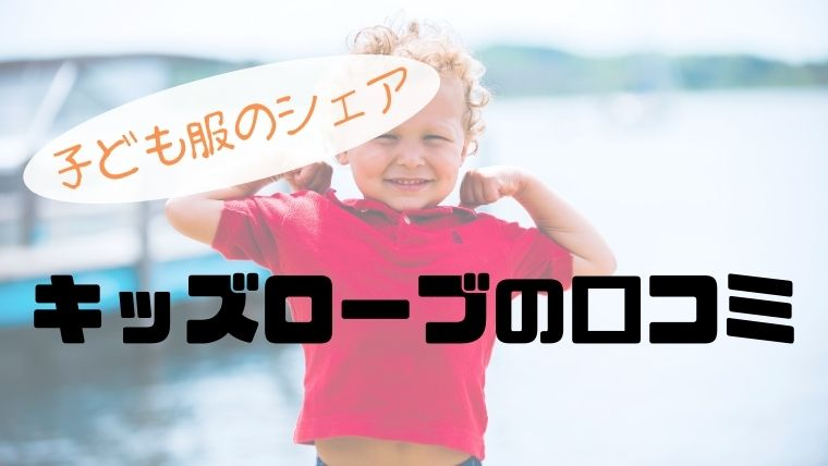 「子ども服のシェア」キッズローブの口コミ