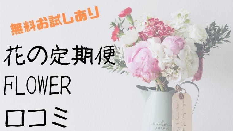 お花の定期便FLOWERの口コミ