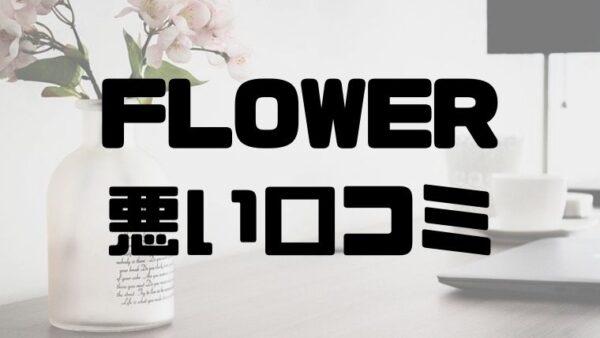 お花の定期便FLOWERの良い口コミ