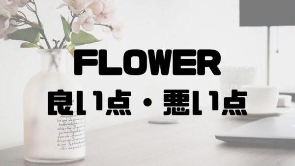 お花の定期便FLOWERの良い点・悪い点