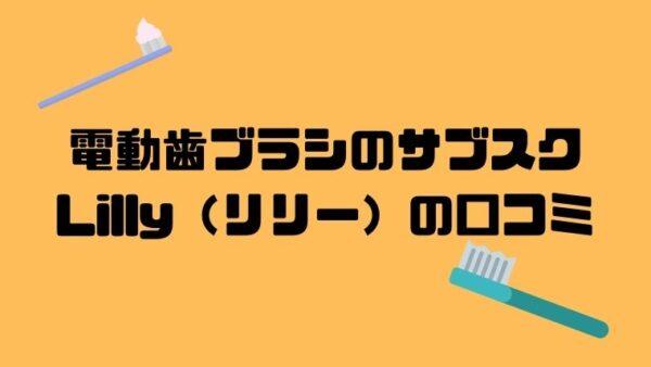 【電動歯ブラシのサブスク】Lilly(リリー)の口コミを徹底調査