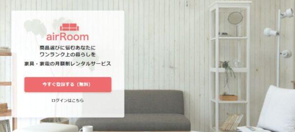 airRoomの特徴