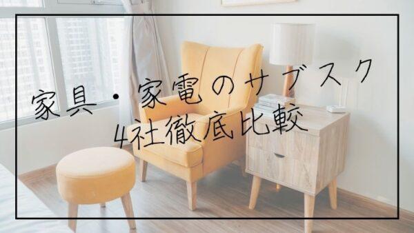 家具・家電のサブスク4社徹底比較