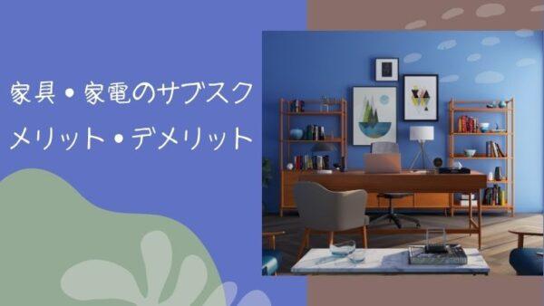 家具・家電のサブスクを利用するメリット・デメリット