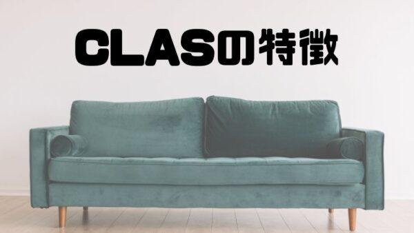 家具・家電のサブスクCLASの特徴