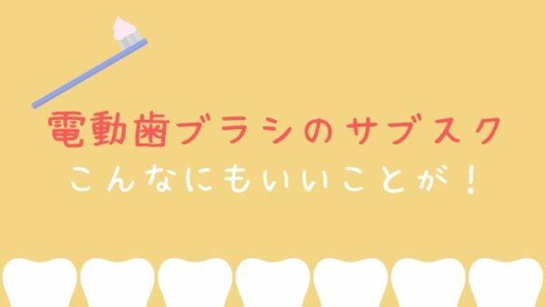 電動歯ブラシをサブスクにするメリット