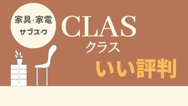 家具・家電のサブスクCLAS(クラス)の良い評判