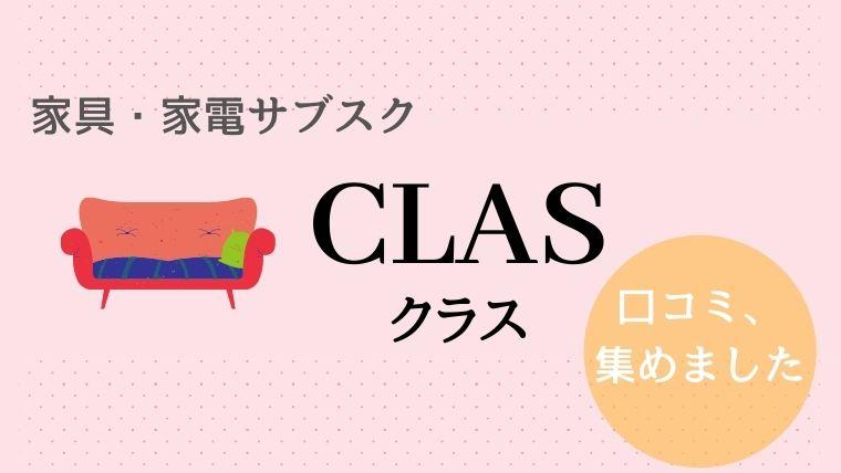 家具・家電のサブスクCLAS(クラス)の評判