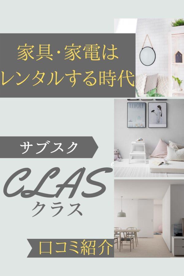 家具・家電のサブスクCLAS(クラス)の評判まとめ