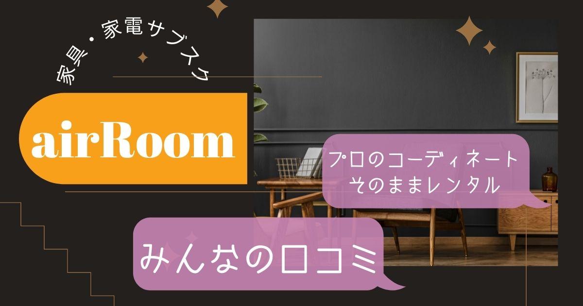 家具・家電のサブスク「airRoom」の口コミ!プロのデザインそのままレンタル