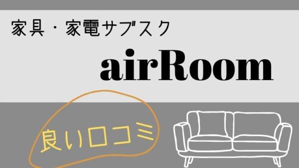 家電のサブスク「airRoom」の良い口コミ