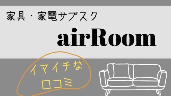 家電のサブスク「airRoom」の良くなかった口コミ