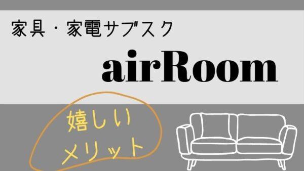 家電のサブスク「airRoom」にはこんなメリットが!?