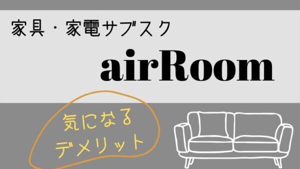 家電のサブスク「airRoom」の2つのデメリット