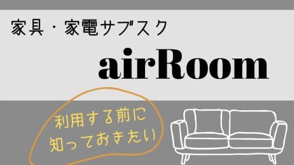 家電のサブスク「airRoom」を利用する前にチェックしておくこと