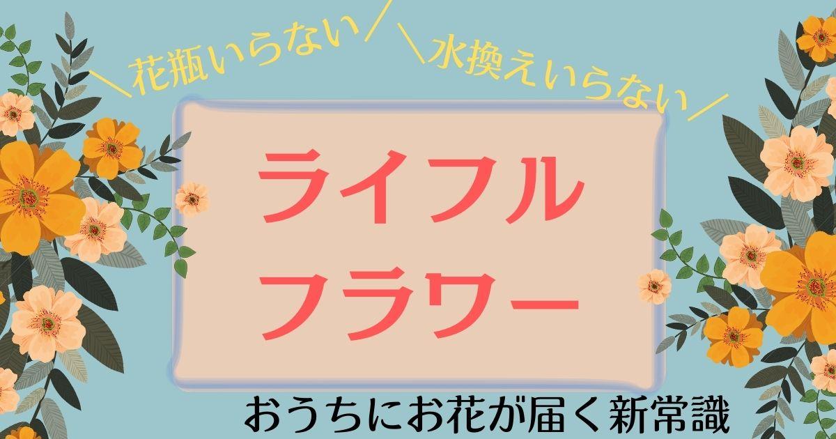 【花の定期便】ライフルフラワーの口コミ