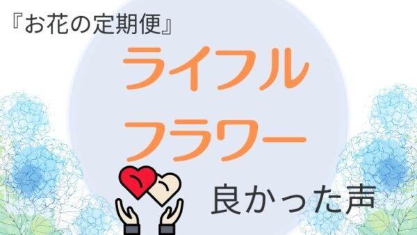 【花の定期便】ライフルフラワーの良い口コミ
